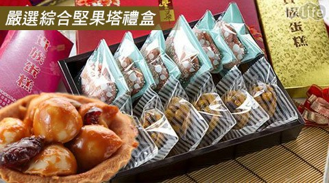 嚴選/綜合堅果/堅果塔/禮盒/拌手禮/年節/貴族蛋糕/草梅甜心/夏威夷豆塔