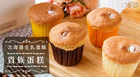 平均每入最低只要22元起(2盒免運)即可享有【貴族蛋糕】北海道生乳蛋糕(12入/盒):1盒/4盒/6盒。