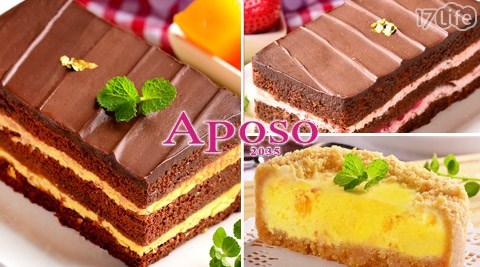 艾波索/無限乳酪/黑金磚/巧克力/草莓/太妃糖/芒果
