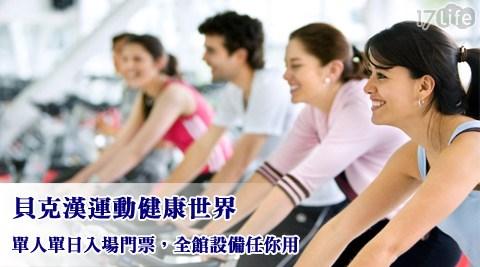 貝克漢運動健康世界/TRX/游泳/高爾球/拳擊/重訓/健身房/貝克漢/運動/健康世界/一日券