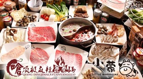 麻辣鍋/吃到飽/小蒙牛/頂級/麻辣/養生鍋