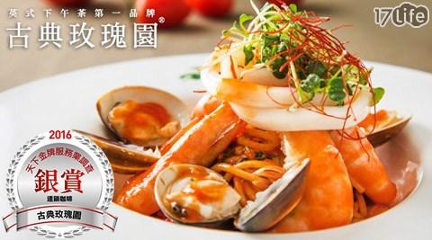 古典玫瑰園/古典/義式/義大利麵/義式料理