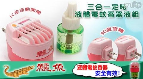 鱷魚-三合一定時液體電蚊香器液組(每組含:機器1入+補充藥液1瓶)+補充液