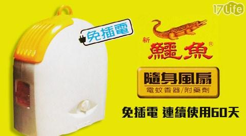 鱷魚/隨身風扇/電蚊香器劑/防蚊/電蚊香