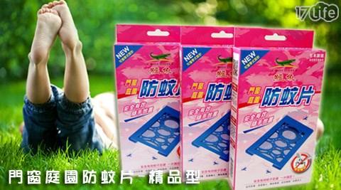 宅配:只要599元(含運)即可購得【鱷魚牌】原價995元門窗庭園防蚊片-精品型(藥片可抽換)3盒。