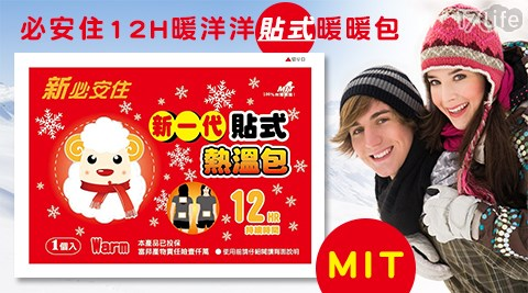 (MIT)/必安住/12H/暖洋洋/貼式/暖暖包/冬天/保暖