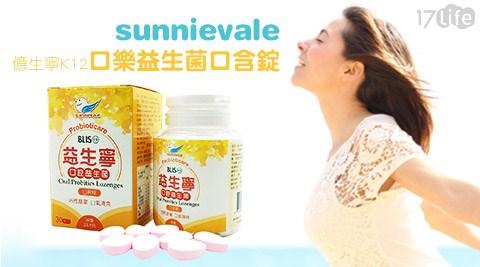 sunnievale-億生寧K12口樂益生菌口含錠
