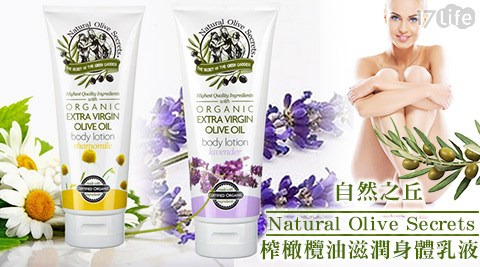 自然之丘/橄欖油/身體乳液/洋甘菊/薰衣草/榨橄欖油滋潤身體乳液/乳液