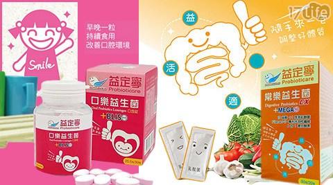 probioticare益定寧~K12口樂益生菌 MEGA10常樂益生菌