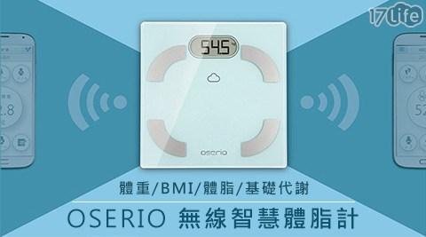 OSERIO-無線智慧體脂計(FLG-756)