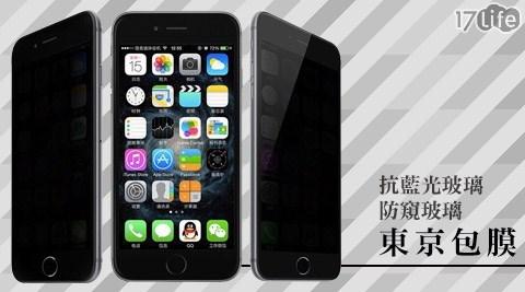 東京包膜 /包膜/手機/全機包膜/全屏玻璃/i6鏡頭圈/透明塑膠殼/全屏抗藍光玻璃/防窺全屏玻璃