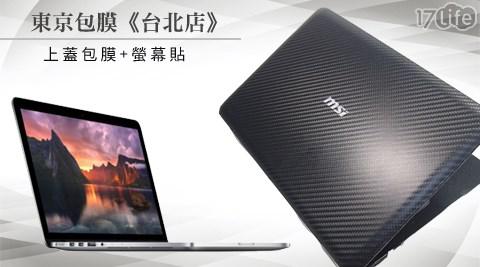 東京包膜/APPLE/光華商場/Mac/ipadair//保護套/台北/筆電