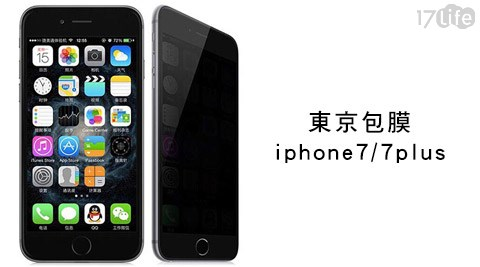只要699元即可享有【東京包膜《台北店》】原價1,800元全機包膜一組+日本AGC全屏滿版強化玻璃保護貼一組只要699元即可享有【東京包膜《台北店》】原價1,800元全機包膜一組+日本AGC全屏滿版強化玻璃保護貼一組,適用型號:iPhone7/iPhone7 plus(2選1)。