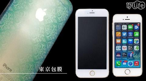 只要566元即可體驗【東京包膜】原價2200元全屏玻璃+包膜專案:可用型號(任選1):iPhone4/iPhone4S/iPhone5/iPhone5S/iPhone6/iPhone6PLUS/iPhone6S/ iPhone6SPLUS/SamsungS4/S5/S6/Note3/Note4/A5/A7/A8/HTCM7/M8/M9/ Onemax/816/820/蝴蝶2/Desire EYE/E8/E9/E9+/蝴蝶3/A9/小米-Note/3/4/紅米-Note/ ZenFone-2代/4代/5代/6代/LG-G3/Sony-Z/Z1/Z2/Z3/Z3+/Z5/Z5P/ZU。