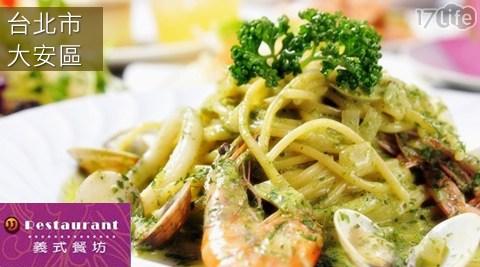 JJ義式餐坊-單人義式主餐+自助吧吃到飽饗宴