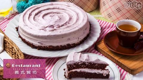 JJ義式餐坊-8吋經典巧克力芋泥蛋糕乙個