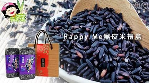 蔥媽媽/Happy/黑皮米/禮盒/米/食材/黑米/紫米