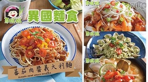 蔥媽媽/異國/麵品/麵食/輕調理/消夜/料理