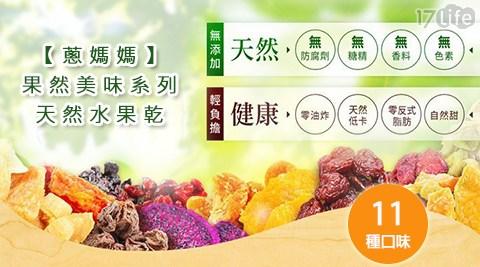 蔥媽媽/果然美味/天然/水果乾/口味/水果/新鮮/果乾/木瓜/芭樂/芒果/蔓越莓/草莓