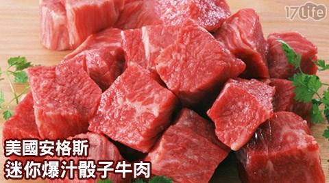 台北濱澄食品/牛排/肉/美國安格斯/迷你爆汁/骰子牛肉