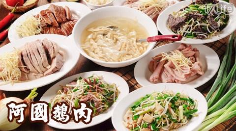 阿國/鵝肉/阿國鵝肉/消夜/熱炒