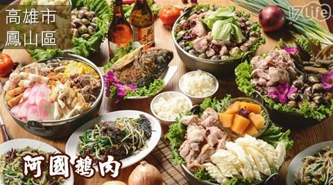 阿國/鵝肉/阿國鵝肉/消夜/熱炒/火鍋