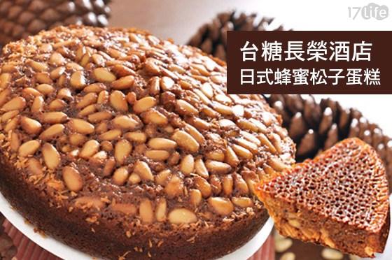 台糖長榮酒店-日式蜂蜜松子蛋糕