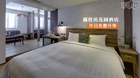 蘭桂坊花園酒店-甜蜜蘭桂坊平日升等2選1專案