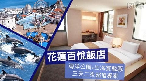 花蓮百悅飯店-海洋公園+出海賞鯨豚~三天二夜超值專案