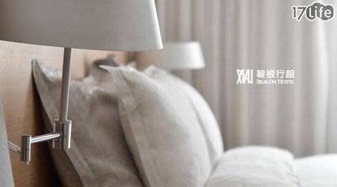 只要2,580元(雙人價)即可享有【碧根行館】原價6,460元兩人來去台中迺夜市專案:雅緻雙人房平日住宿一晚+歐式自助早餐兩客+逢甲小吃券兩張/房+館內設施免費使用:健身房/商務中心/閱覽室/全天候自助式咖啡/熱茶/點心(本專案無提供停車位),好康再加碼:1.免費升等經典二人房(如房型升等完則以原雅緻雙人房為主,內容維持原案)、2.日月潭和菓森林紅茶莊園體驗券兩張!