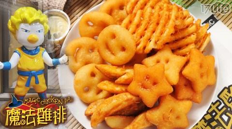 魔法雞排/炸物/雞排/薯條/黃金脆薯/薯格格/薯星星/脆薯/肉