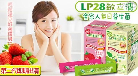 平均每條最低只要9元起(含運)即可購得【LP28敏立清益生菌】青蘋果多多/草莓多多益生菌任選30條/60條/90條(2g/條,30條裝盒)。