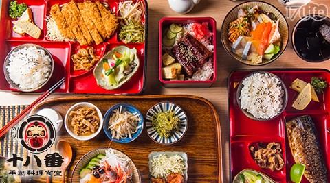 惠比壽十八番手創料理食堂-日式套餐