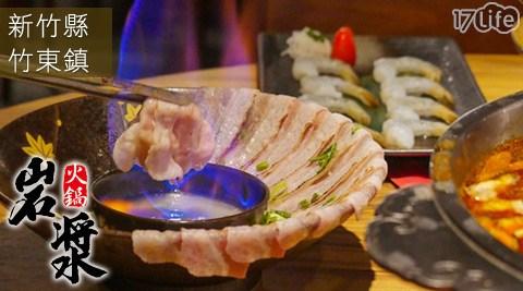 岩漿火鍋/麻辣火鍋/火鍋