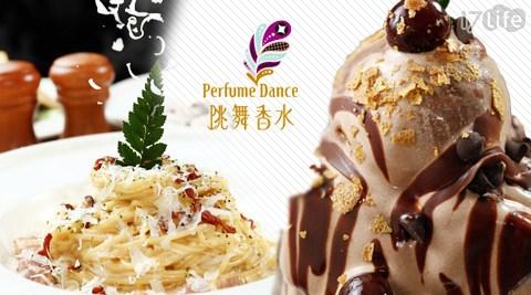 跳舞香水/法式金磚/白酒蛤蠣/PChome