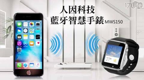 福利品/人因科技/ MWS150 /藍牙/智慧/手錶