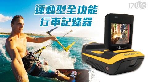 人因-i-Sport2運動型全功能行車記錄器