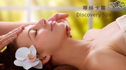 蒂絲卡蘿Discovery Spa-美顏美體專案