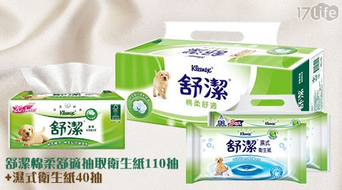 舒潔-棉柔舒適抽取衛生紙+濕式衛生紙3包