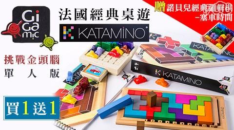 只要1080元(含運)即可購得【法國經典桌遊Gigamic】原價2190元Katamino挑戰金頭腦單人版1套,再加贈諾貝兒經典邏輯棋-塞車時間(市價499元)1套。