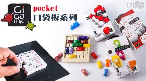 法國/Gigamic/pocket/口袋板/桌游