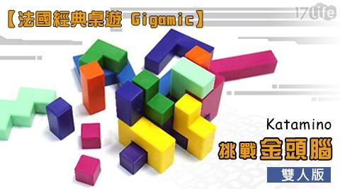 平均最低只要750元起(含運)即可享有【法國經典桌遊 Gigamic】Katamino挑戰金頭腦-雙人版1入/2入。