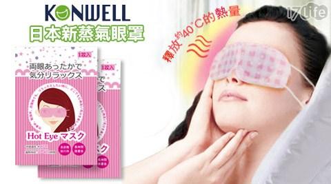 平均每組最低只要191元起(含運)即可購得【KONWELL日麗姿】日本新蒸氣眼罩2組(20入)/4組(40入)/8組(80入) /12組(120入) 。