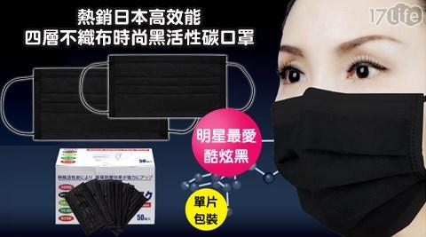 平均每入最低只要3元起(含運)即可享有熱銷日本高效能四層不織布時尚黑活性碳口罩(經典黑)50入/100入/200入/400入/800入(50入/盒)。