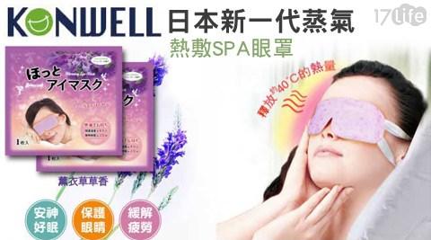 平均每入最低只要26元起即可購得【KONWELL】日本新一代蒸氣熱敷SPA眼罩:1入/5入/10入/20入/30入(18.2x6.5cm/入)。