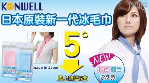 平均每入最低只要40元起(含運)即可購得【KONWELL】日本原裝新一代冰毛巾1入/2入/4入/8入/15入,顏色:粉色/藍色。