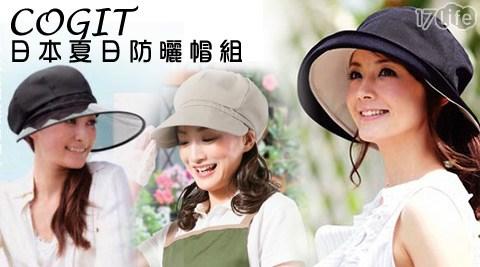 只要599元起(含運)即可購得原價最高6320元日本夏日防曬帽系列:(A)防紫外線帥氣冷感降溫小臉帽(黑色/米色)1入/2入/4入/(B)日本COGIT新一代3D拱型降溫氣質小顏美人帽(黑色/米色)1入/2入/(C)寬帽簷涼感小臉防曬八角帽(黑色)1入/2入。