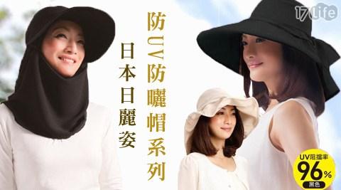 日本日麗姿-防UV防曬帽系列