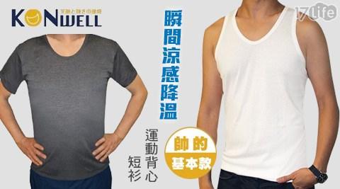 台灣製-型男必備瞬間涼感降溫運動背心/短衫