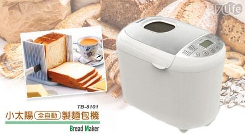 麵包機/小太陽/家電/廚房家電